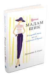 Уроки мадам Шик - фото обкладинки книги