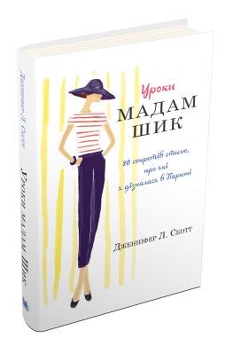 Уроки мадам Шик - фото книги