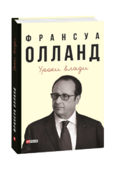 Книга Уроки влади