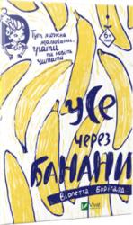 Усе через банани - фото обкладинки книги