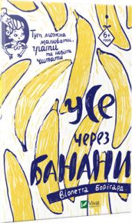 Усе через банани - фото книги