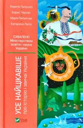 Усе найцікавіше про історію і звичаї України - фото обкладинки книги