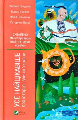 Усе найцікавіше про історію і звичаї України - фото книги