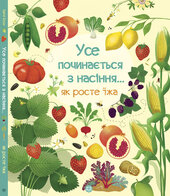 Усе починається з насінняяк росте їжа - фото обкладинки книги