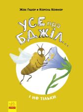 Усе про бджіл... і не тільки - фото обкладинки книги
