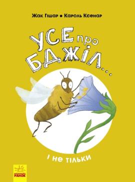 Усе про бджіл... і не тільки - фото книги