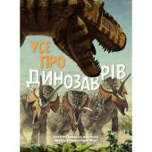 Усе про динозаврів - фото обкладинки книги