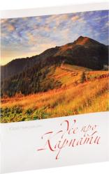 Усе про Карпати - фото обкладинки книги
