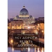 Усі дороги ведуть до Риму - фото обкладинки книги