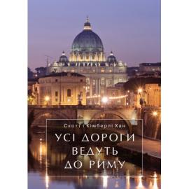 Усі дороги ведуть до Риму - фото книги