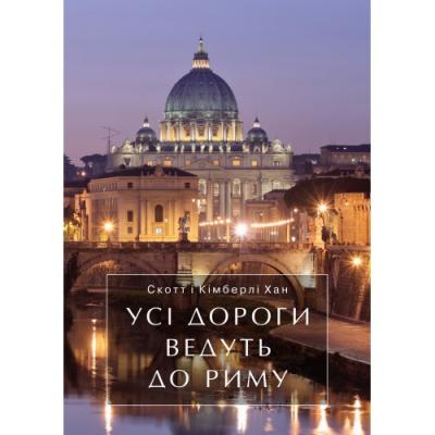 Книга Усі дороги ведуть до Риму