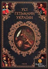 Усі гетьмани України - фото книги