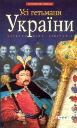Усі гетьмани України - фото обкладинки книги