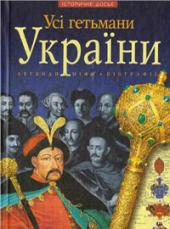 Усі гетьмани України. Легенди. Міфи. Біографії - фото обкладинки книги