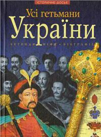 Усі гетьмани України. Легенди. Міфи. Біографії - фото книги