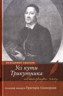 Усі кути Трикутника: Апокриф мандрів Григорія Сковороди - фото книги