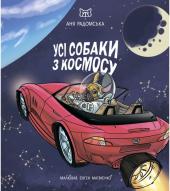 Усі собаки з космосу - фото обкладинки книги