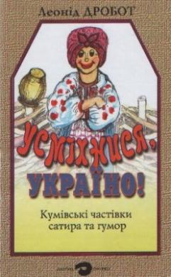 Усміхнися, Україно! Кумівські частівки. Сатира та гумор - фото книги