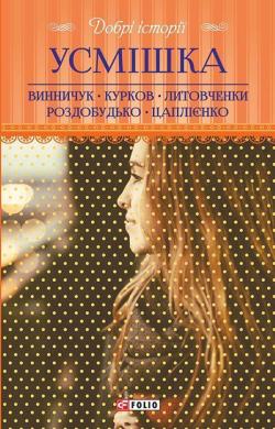 Усмішка - фото книги