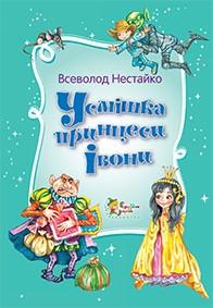 Книга Усмішка принцеси Івони