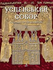 Успенський собор - фото обкладинки книги