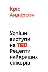 Успішні виступи на TED. Рецепти найкращих спікерів - фото обкладинки книги