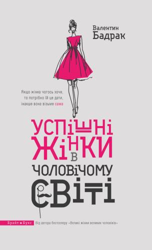 Книга Успішні жінки в чоловічому світі