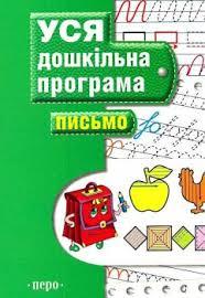 Уся дошкільна програма. Письмо - фото книги
