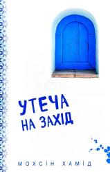 Утеча на Захід - фото обкладинки книги
