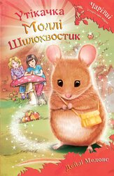 Утікачка Моллі Шилохвостик - фото обкладинки книги