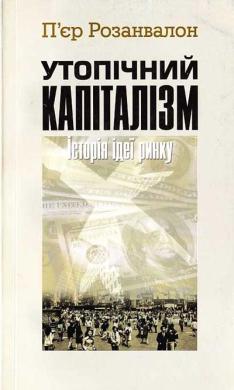 Утопічний капіталізм. Історія ідеї ринку - фото книги