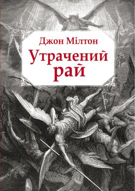 Утрачений рай - фото книги