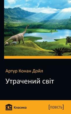 Утрачений світ - фото книги