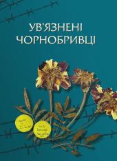 Ув'язнені чорнобривці - фото обкладинки книги