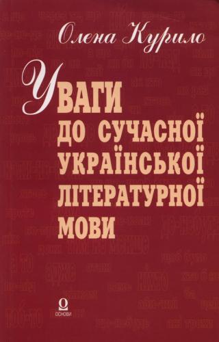 Книга Уваги до сучасної української мови