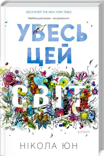 Книга Увесь цей світ