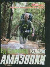 Уздовж Амазонки - фото обкладинки книги
