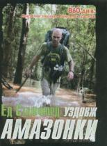Уздовж Амазонки