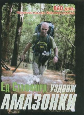 Книга Уздовж Амазонки