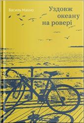Уздовж океану на ровері - фото обкладинки книги