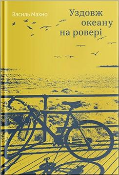 Уздовж океану на ровері - фото книги