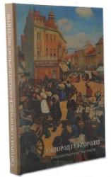 Ужгород і ужгородці в образотворчому мистецтві - фото обкладинки книги