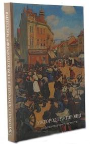 Книга Ужгород і ужгородці в образотворчому мистецтві
