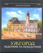 Ужгород відомий і невідомий - фото обкладинки книги