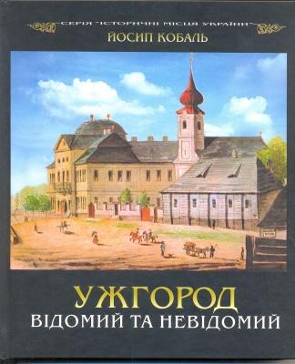 Книга Ужгород відомий і невідомий