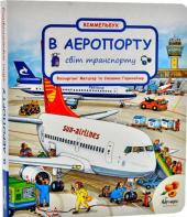 В аеропорту - фото обкладинки книги
