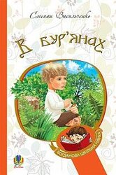 В бур'янах - фото обкладинки книги