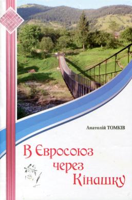 В Євросоюз через Кінашку - фото книги