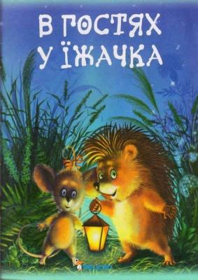 Книга В гостях у їжачка