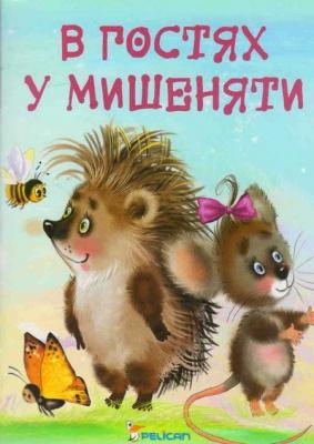 Книга В гостях у мишеняти